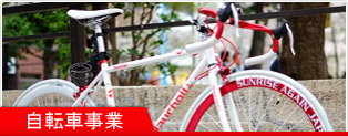 Bycicle/自転車