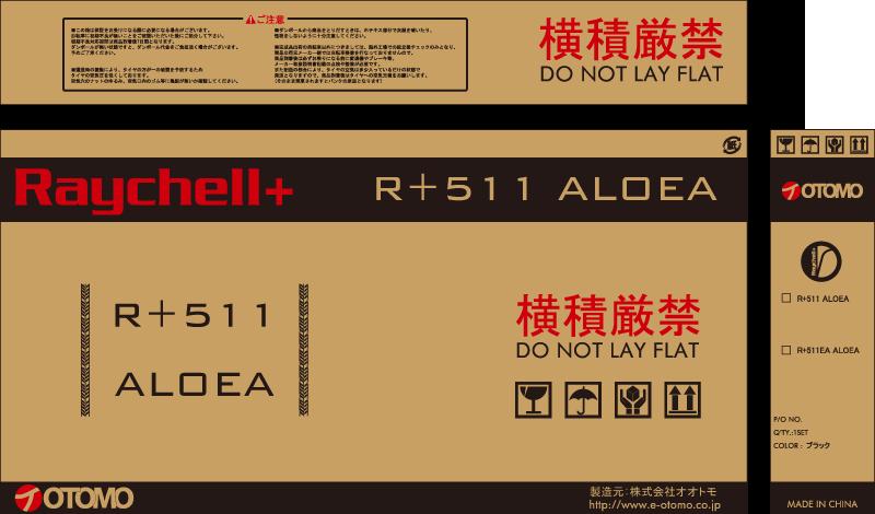 rp-511_carton