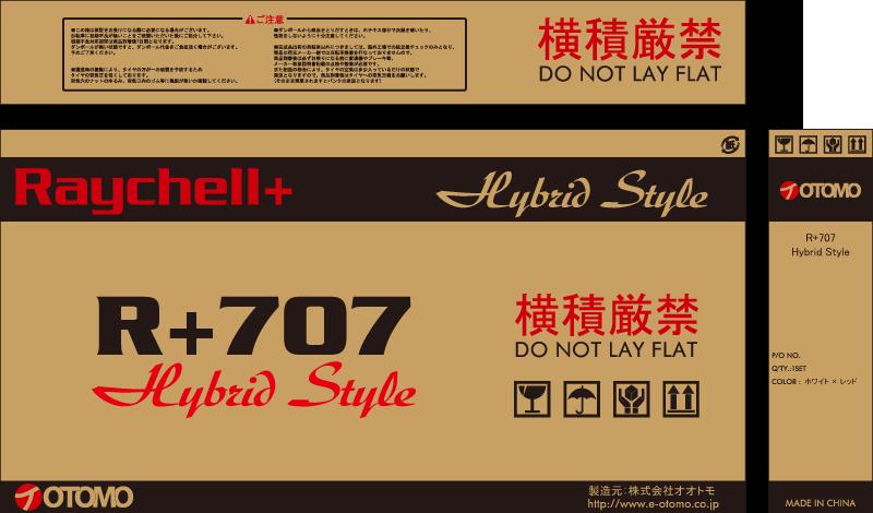 rp-707_carton