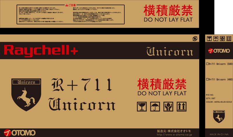 rp-711_carton