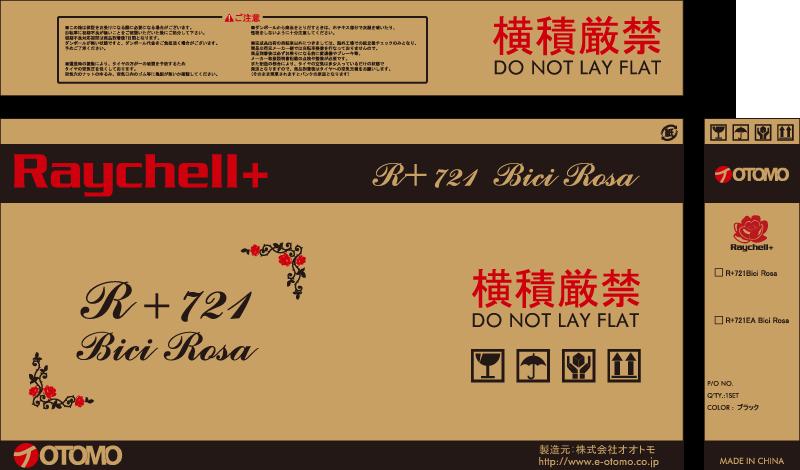rp-721_carton