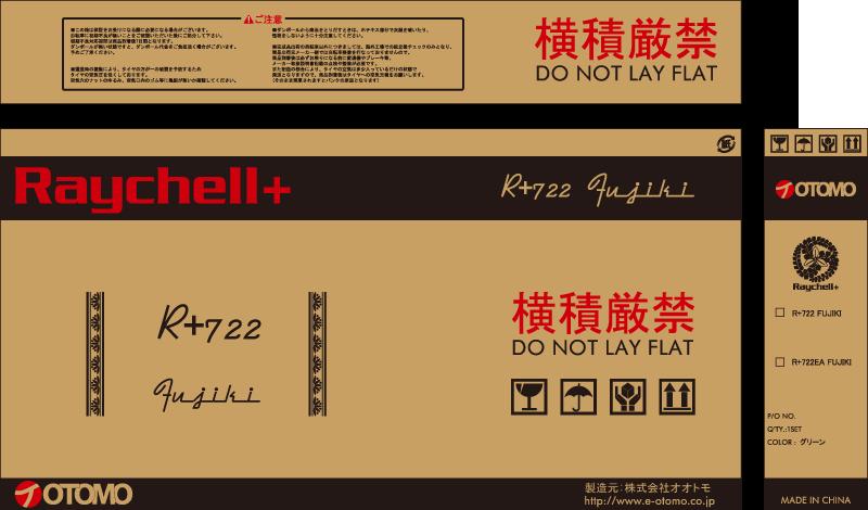 rp-722_carton