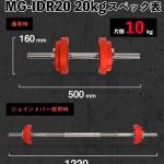 MG-IDR_PT_01_20
