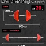 MG-IDR_PT_01_40