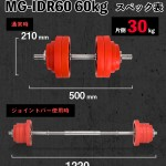MG-IDR_PT_01_60