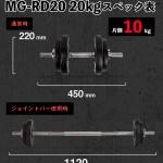 MG-RD_PT_01_20