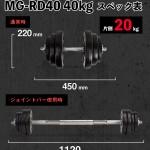 MG-RD_PT_01_40