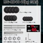 MG-RD_PT_04_40
