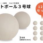 soft_ball_pt
