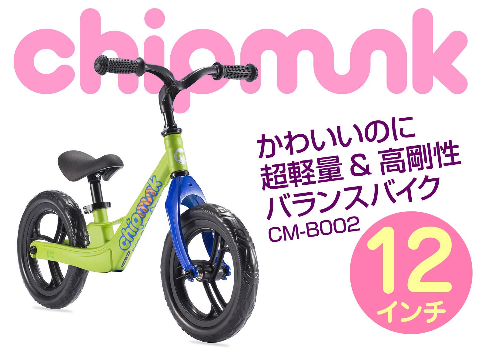 chipmunk_cm-1