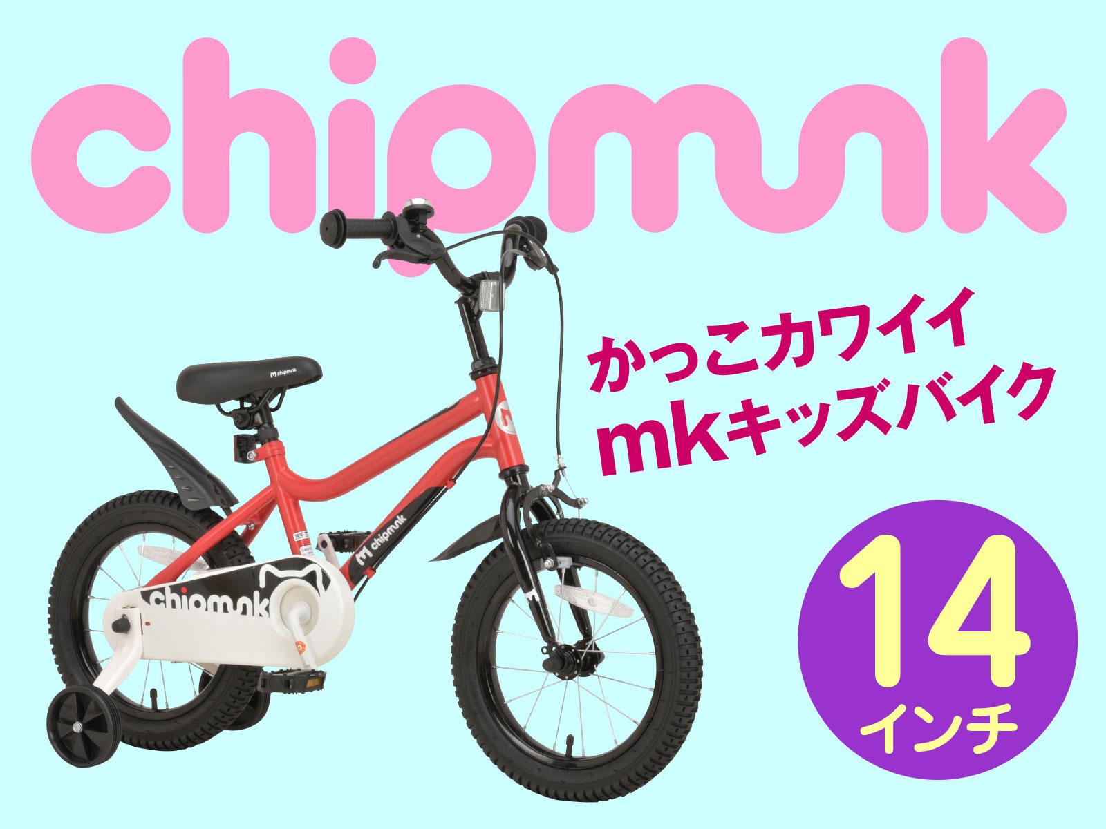 chipmunk_mk14-1