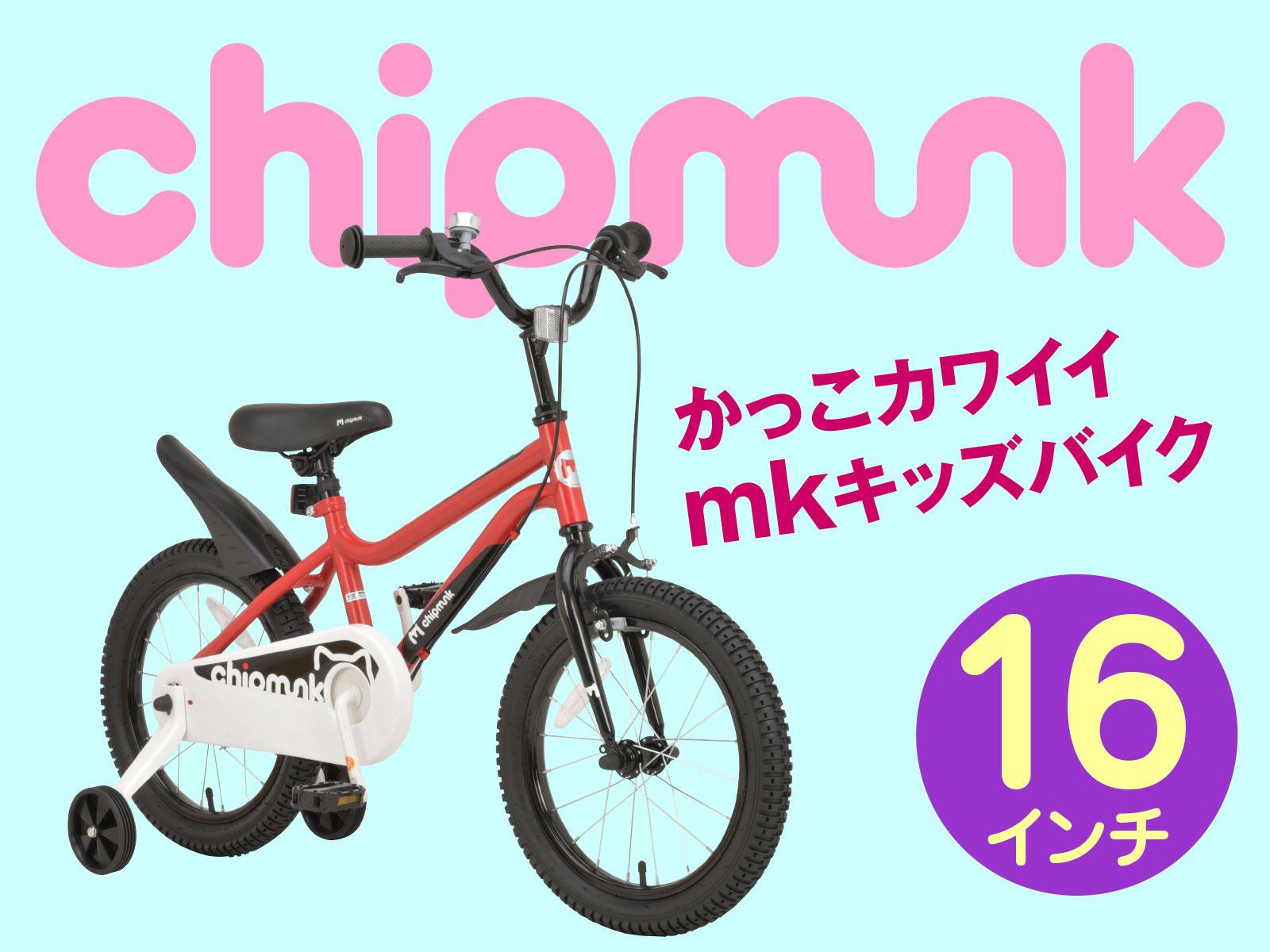 chipmunk_mk16-1