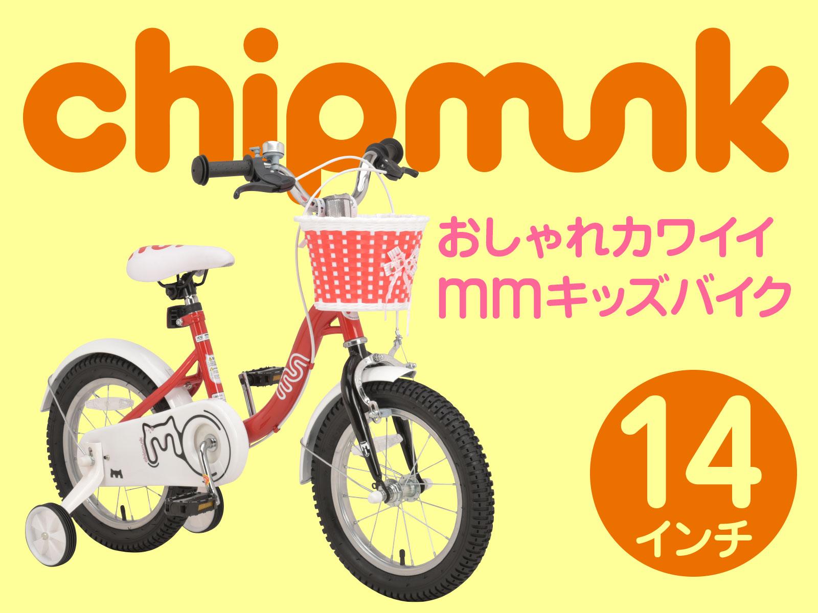 chipmunk_mm14-1