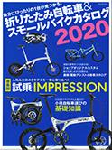 smallbike_catalog2020_02