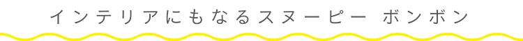 スヌーピーボンボン構成ラフ