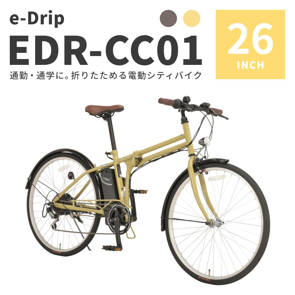 edr-cc01_ec_01