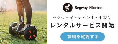Segway-Ninebot レンタルサービス