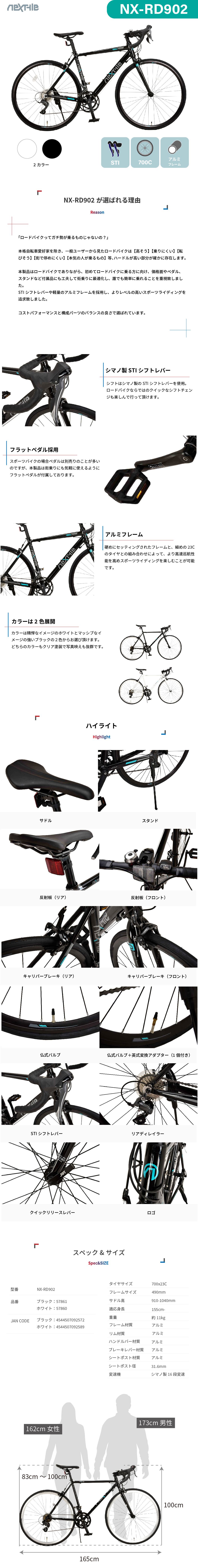 NX-RD902_promotion