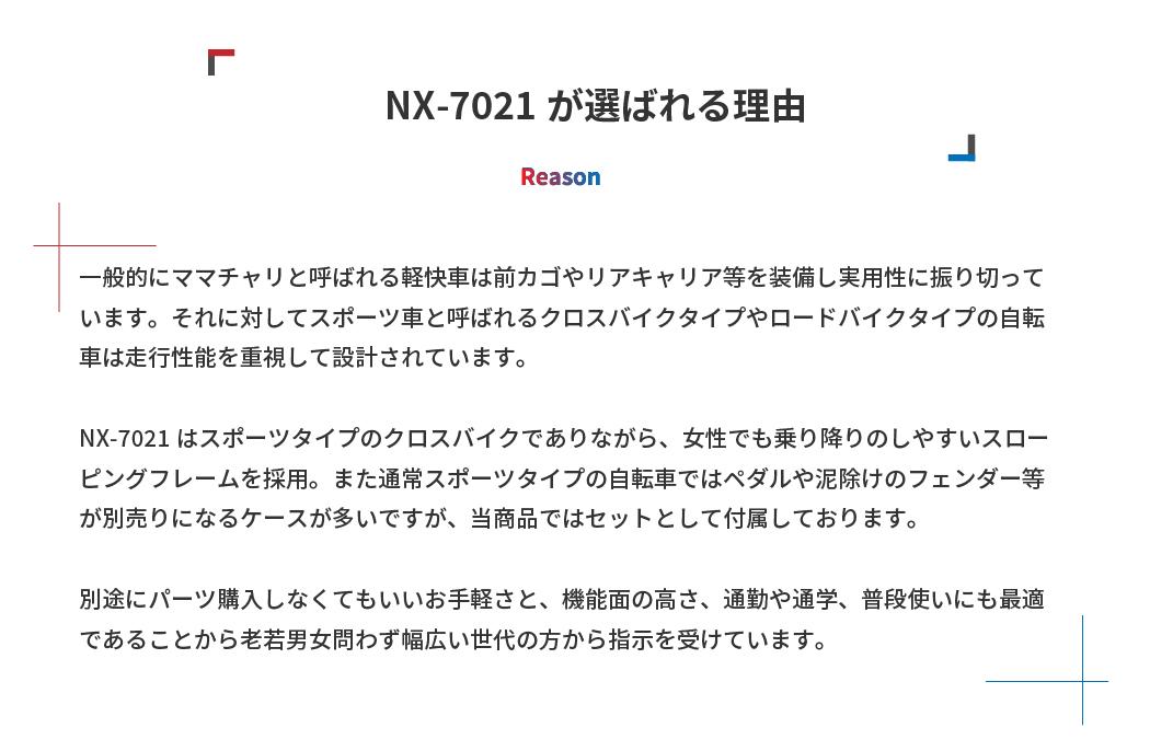 NX-7021宣材用03
